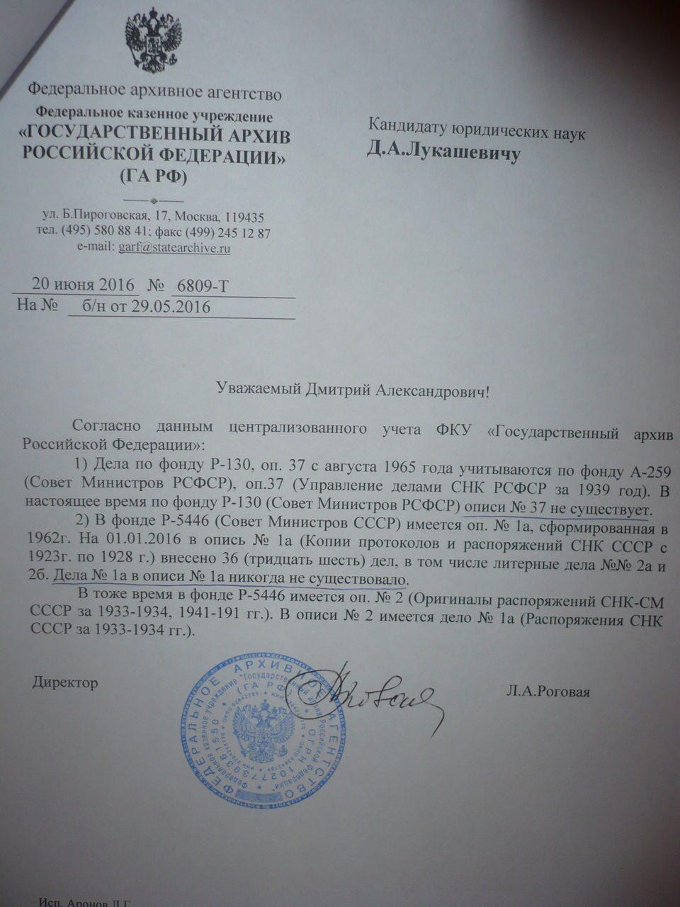 Отзыв на автореферат докторской диссертации Максимовой О Д  Ответ ГАРФ
